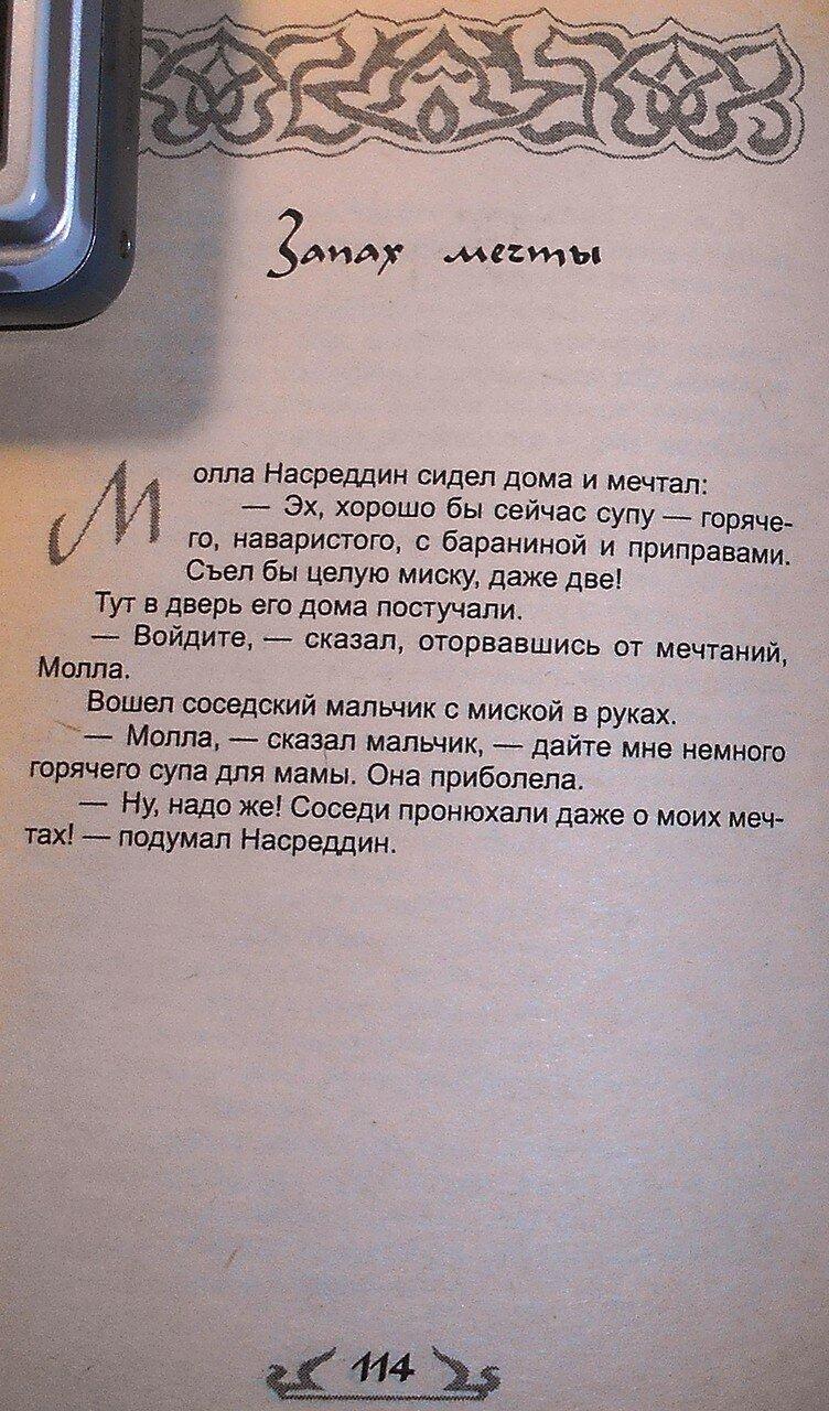Если ты не ОСЁЛ, или как узнать СУФИЯ (98).JPG