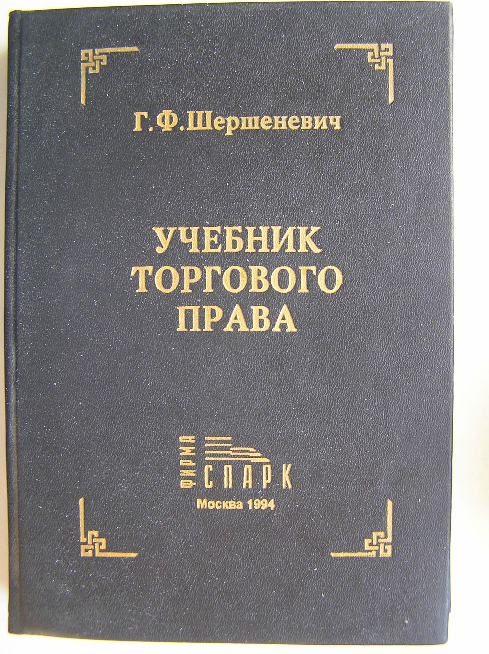 Шершеневич Г. Ф. Учебник торгового права.jpg