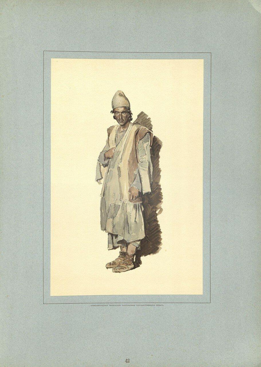 42. Персиянин