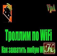 Книга Книга Как захватить любую WiFi сеть? Троллим по WiFi