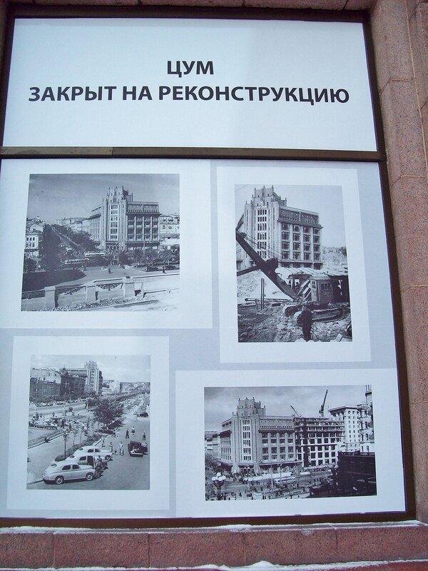 Витрина ЦУМ после закрытия на реконструкцию