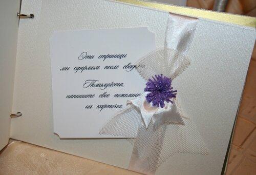 как подписать фотографии свадебные