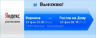 144Ч, Воронеж-1 (23 фев 23:30) - Ростов-Главный (24 фев 09:16)