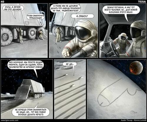 пятница. комиксы 20