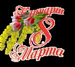 Клипарт-8Марта.png