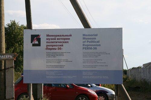 Пермь-36. Бывший лагерь. Музей политических репрессий.