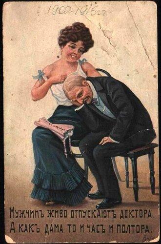 На приёме у врача. Открытка нач.20 века