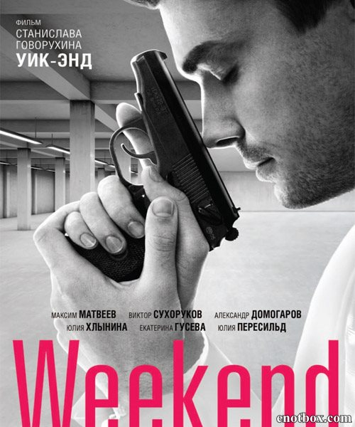Уик-Энд / Weekend (2014/WEB-DL/WEB-DLRip)