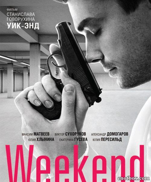 Уик-Энд / Weekend (2014/WEB-DL/WEB-DLRip)