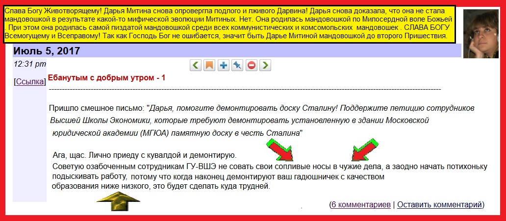 Дарья Митина — толстожопая мандовошка о ВШЭ и Сталине. Аминь