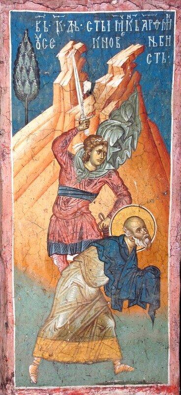 Мученичество Святого Артемона, пресвитера Лаодикийского. Фреска монастыря Высокие Дечаны, Косово, Сербия. Около 1350 года.