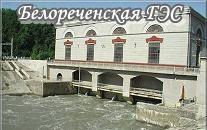 Белореченская ГЭС.jpg
