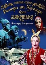 Вечера на хуторе близ Диканьки (1961/DVDRip) + AVC