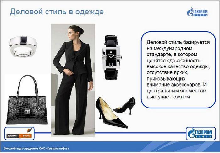 Дресс код от Газпрома (17 страниц приложения к приказу о внешнем виде) 0 10e7b8 55c59420 orig