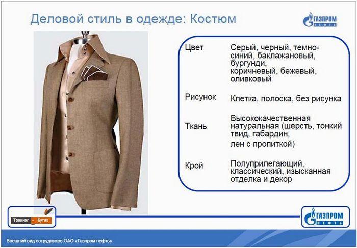 Дресс код от Газпрома (17 страниц приложения к приказу о внешнем виде) 0 10e7b9 e92af40b orig