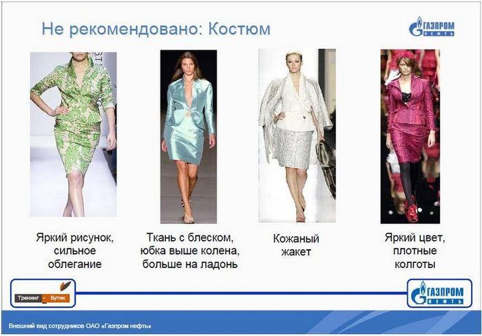 Дресс код от Газпрома (17 страниц приложения к приказу о внешнем виде) 0 10e7ba f348817a orig