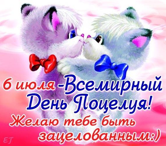 Открытка. Всемирный день поцелуя! 6 июля.  Желаю тебе быть зацелованным