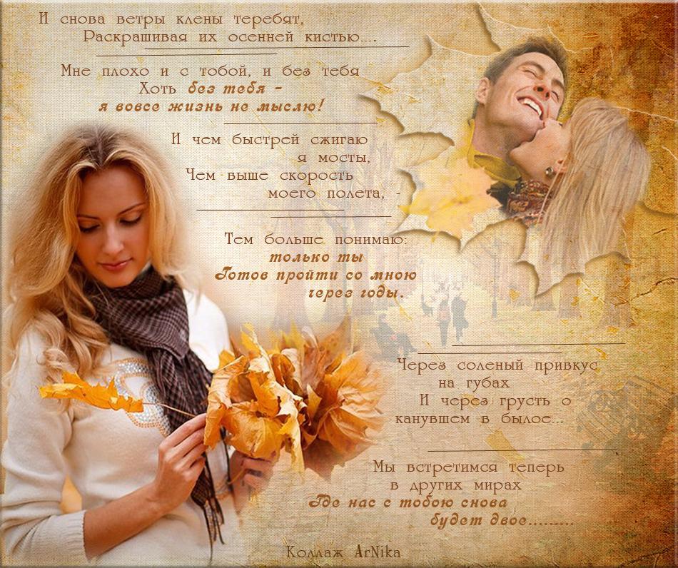 время стихи о осени поздравления любимому лицах персонажей играет