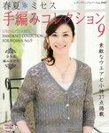 Азиатские журналы по вязанию