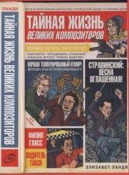 Книга Тайная жизнь великих композиторов