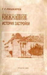 Славянск. История застройки