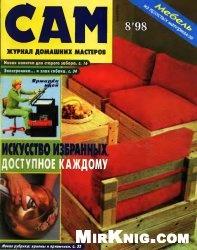 Сам. Журнал домашних мастеров №8 1998
