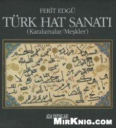 Книга Turk hat sanati