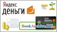 Книга Как создать (завести) яндекс кошелек