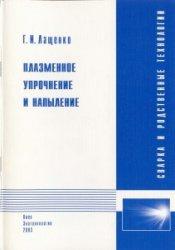 Книга Плазменное упрочнение и напыление