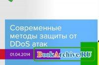 Книга Современные методы защиты от DDoS атак