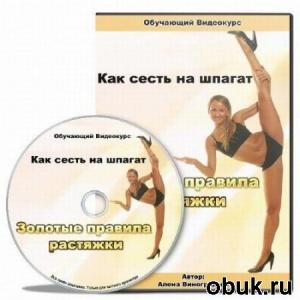 Книга Алёна Виноградова - Как Сесть на Шпагат (Обучающее Видео)