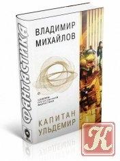 Книга Книга Капитан Ульдемир