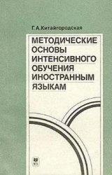 Книга Методические основы интенсивного обучения иностранным языкам