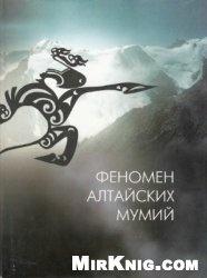 Книга Феномен алтайских мумий