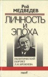 Книга Личность и эпоха: Политический портрет Л.И. Брежнева. Кн. 1