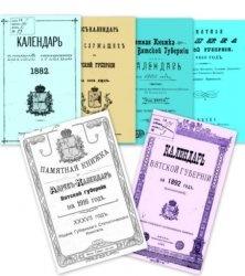 Книга Адрес-Календари и Памятные книжки Вятской губернии 1860-1916 гг.