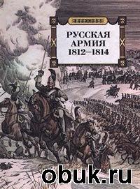 Книга Русская армия 1812-1814