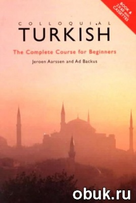 Jeroen Aarssen, Ad Backus - Colloquial Turkish. The Complete Course for Beginners PDF + MP3