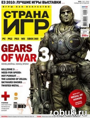 Журнал Страна игр №15 (312) август 2010