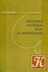 Книга Методика обучения игре на фортепиано