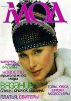 Журнал Журнал мод № 226 2000 г