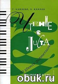 Книга Чтение с листа на уроках фортепиано. Игровой курс