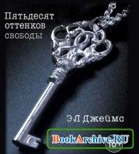 Книга Пятьдесят оттенков свободы (аудиокнига).
