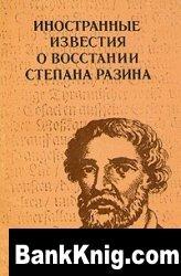 Иностранные известия о восстании Степана Разина doc+txt+fb2 1,89Мб
