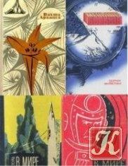 Книга В мире фантастики и приключений (11 книг)