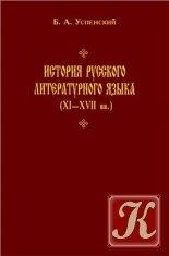 Книга История русского литературного языка (XI-XVII вв)