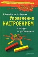 Книга Управление настроением: методы и упражнения pdf 5,2Мб