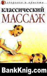 Книга Классический массаж pdf 12,33Мб