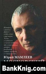 Книга Московский гамбит rtf,pdf,txt,html 5,45Мб