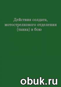 Книга Действия солдата, мотострелкового отделения (танка) в бою